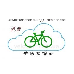 Хранение велосипеда - это просто!